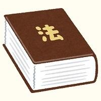 book_law_hou.jpg