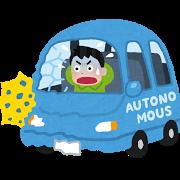 car_jidouunten_jiko.png