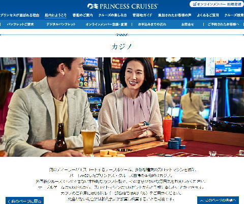 casino-ship.jpg